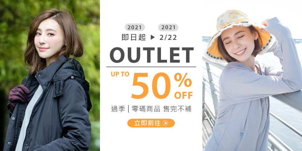 OUTLET.售完不補